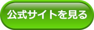 アットベリー公式サイト1